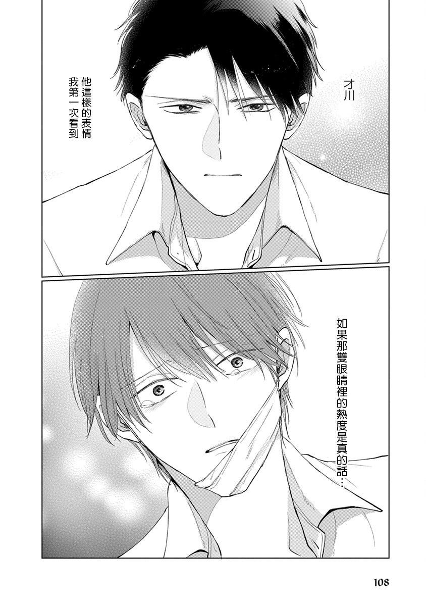 Mask Danshi wa Koishitakunai no ni   口罩男子明明不想谈恋爱 Ch. 1-9 115
