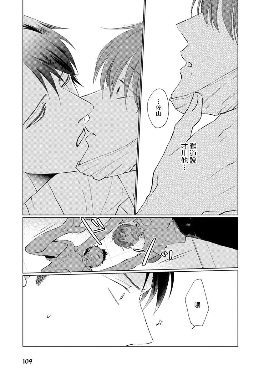 Mask Danshi wa Koishitakunai no ni   口罩男子明明不想谈恋爱 Ch. 1-9 116