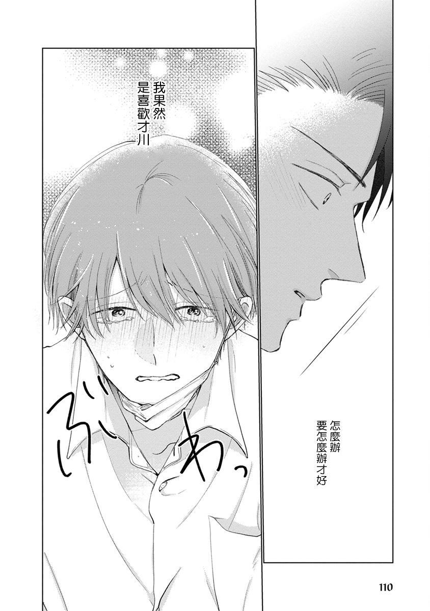 Mask Danshi wa Koishitakunai no ni   口罩男子明明不想谈恋爱 Ch. 1-9 117