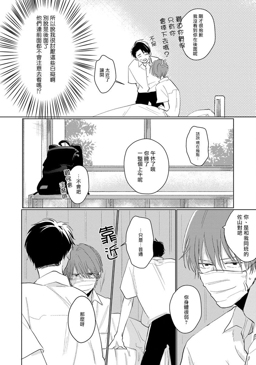 Mask Danshi wa Koishitakunai no ni   口罩男子明明不想谈恋爱 Ch. 1-9 11