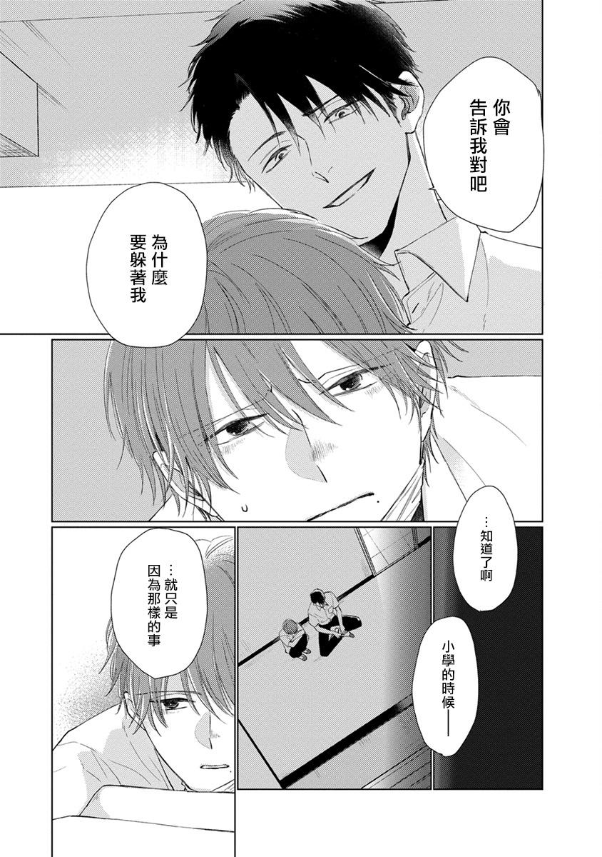 Mask Danshi wa Koishitakunai no ni   口罩男子明明不想谈恋爱 Ch. 1-9 122