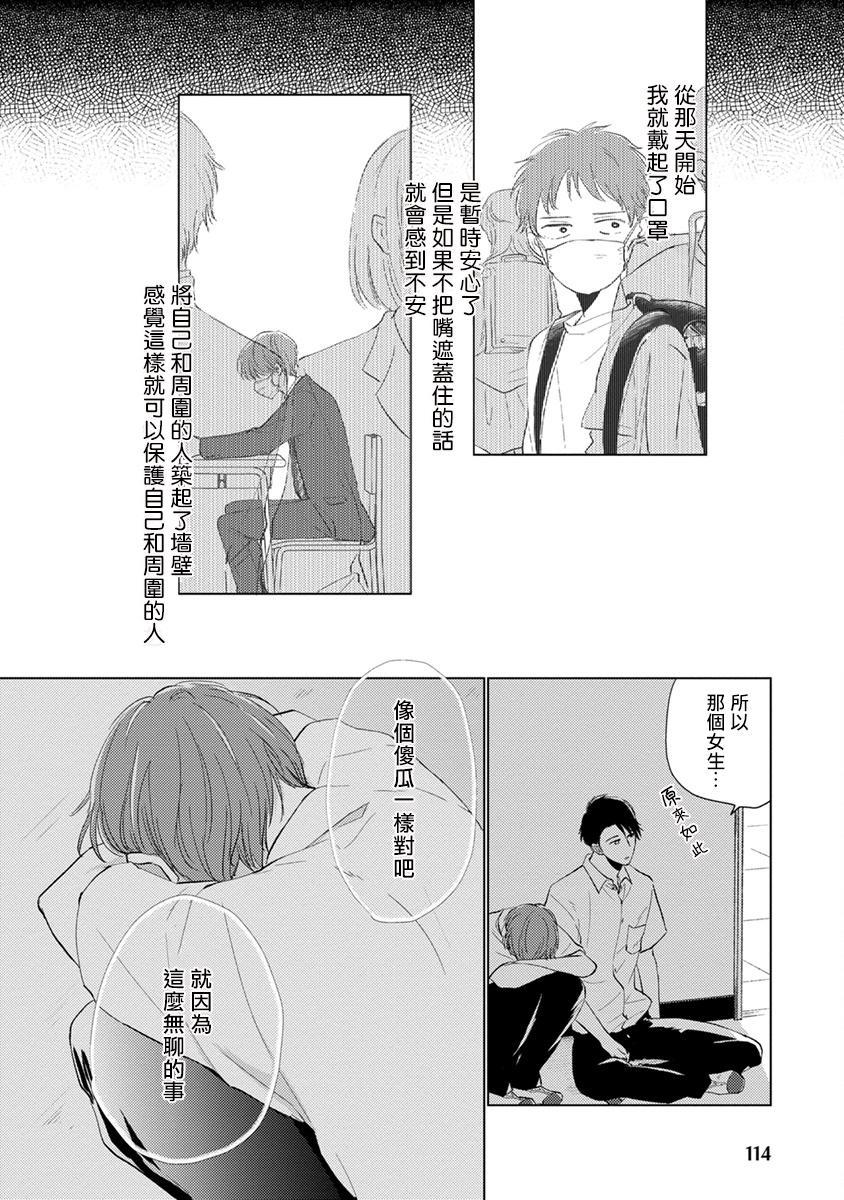 Mask Danshi wa Koishitakunai no ni   口罩男子明明不想谈恋爱 Ch. 1-9 123