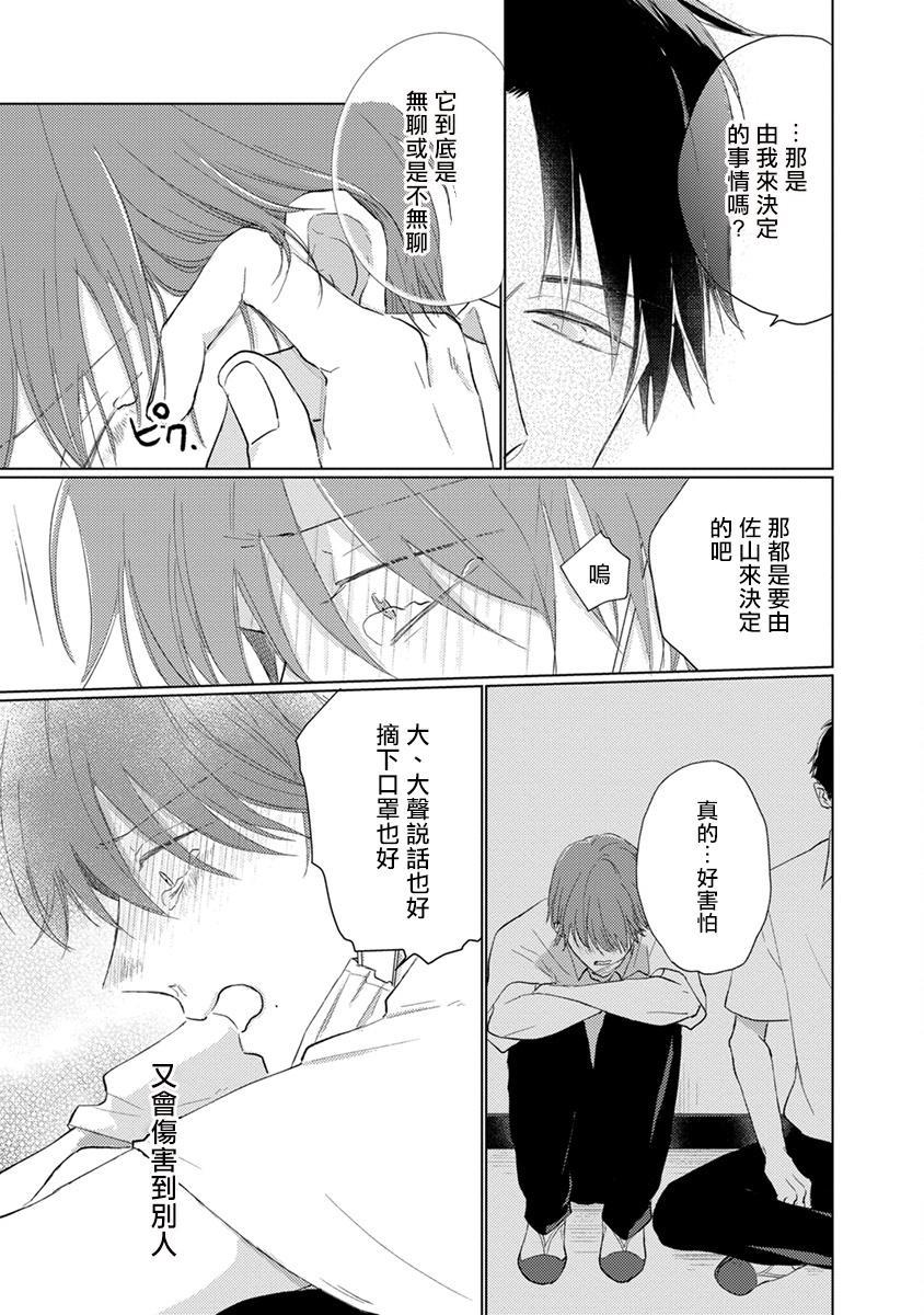 Mask Danshi wa Koishitakunai no ni   口罩男子明明不想谈恋爱 Ch. 1-9 124