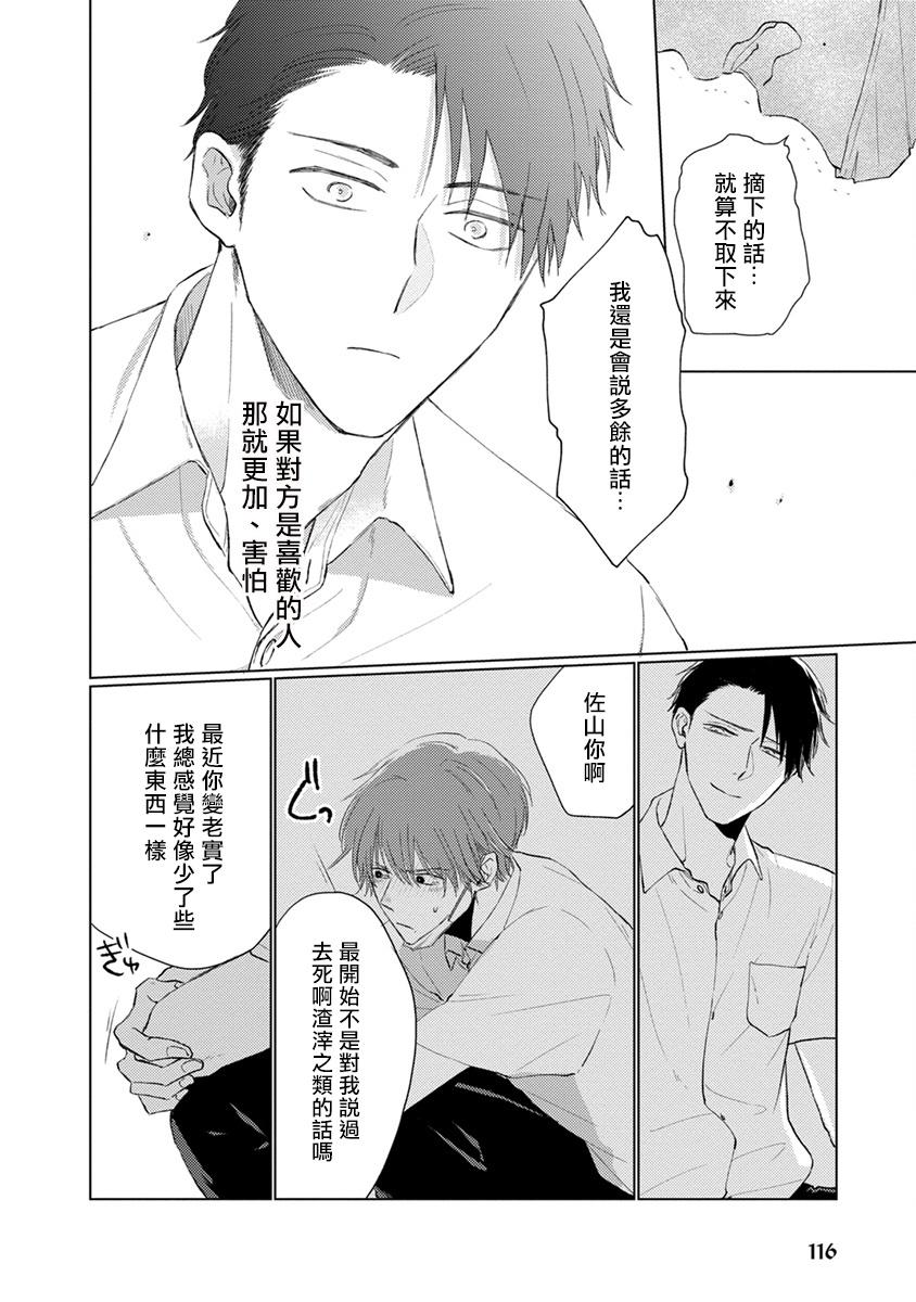 Mask Danshi wa Koishitakunai no ni   口罩男子明明不想谈恋爱 Ch. 1-9 125