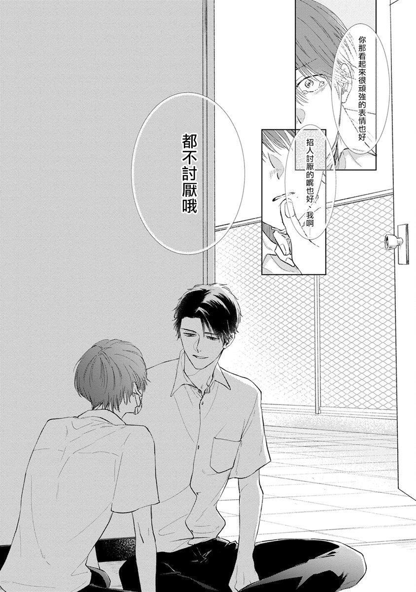 Mask Danshi wa Koishitakunai no ni   口罩男子明明不想谈恋爱 Ch. 1-9 127