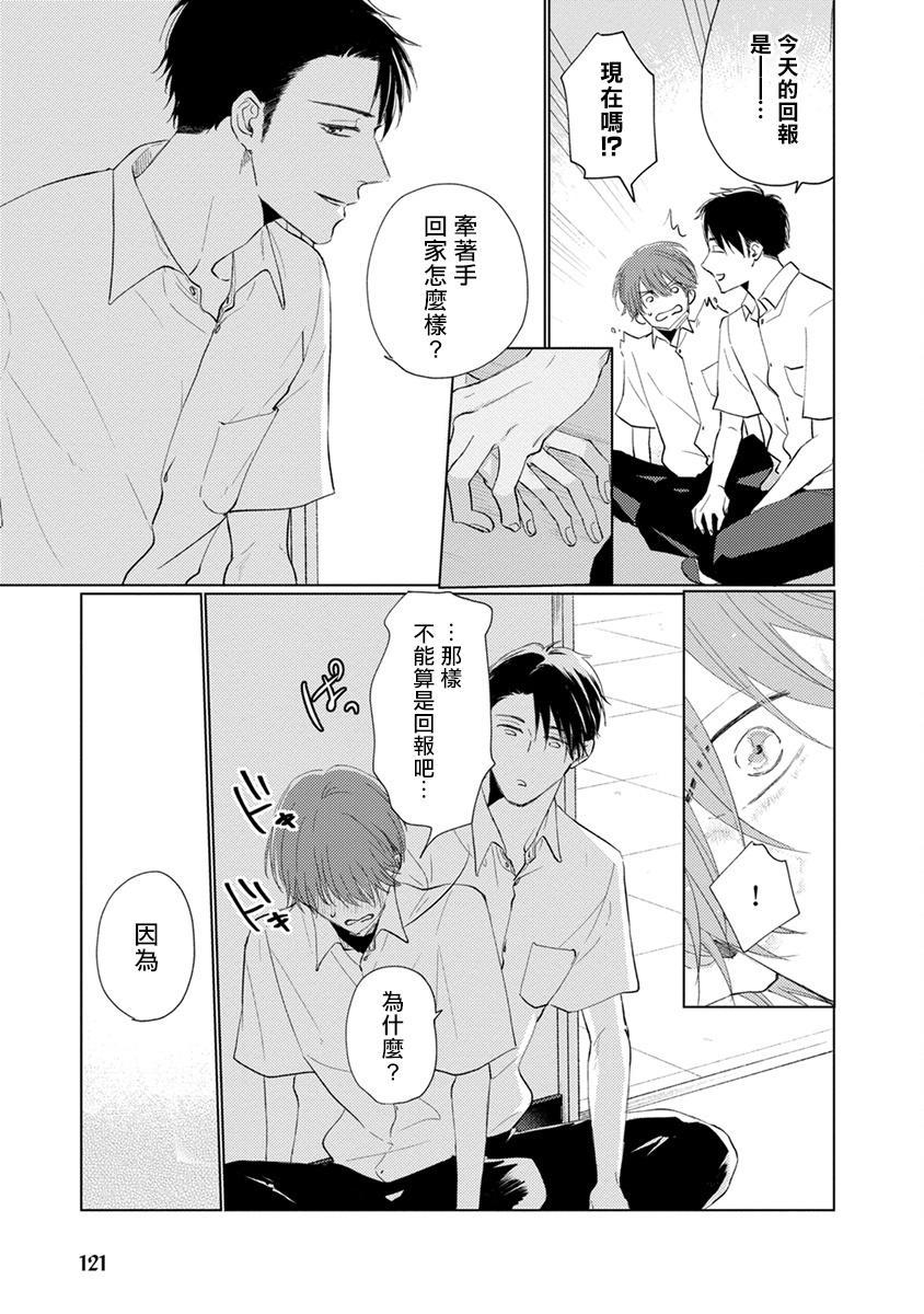 Mask Danshi wa Koishitakunai no ni   口罩男子明明不想谈恋爱 Ch. 1-9 130