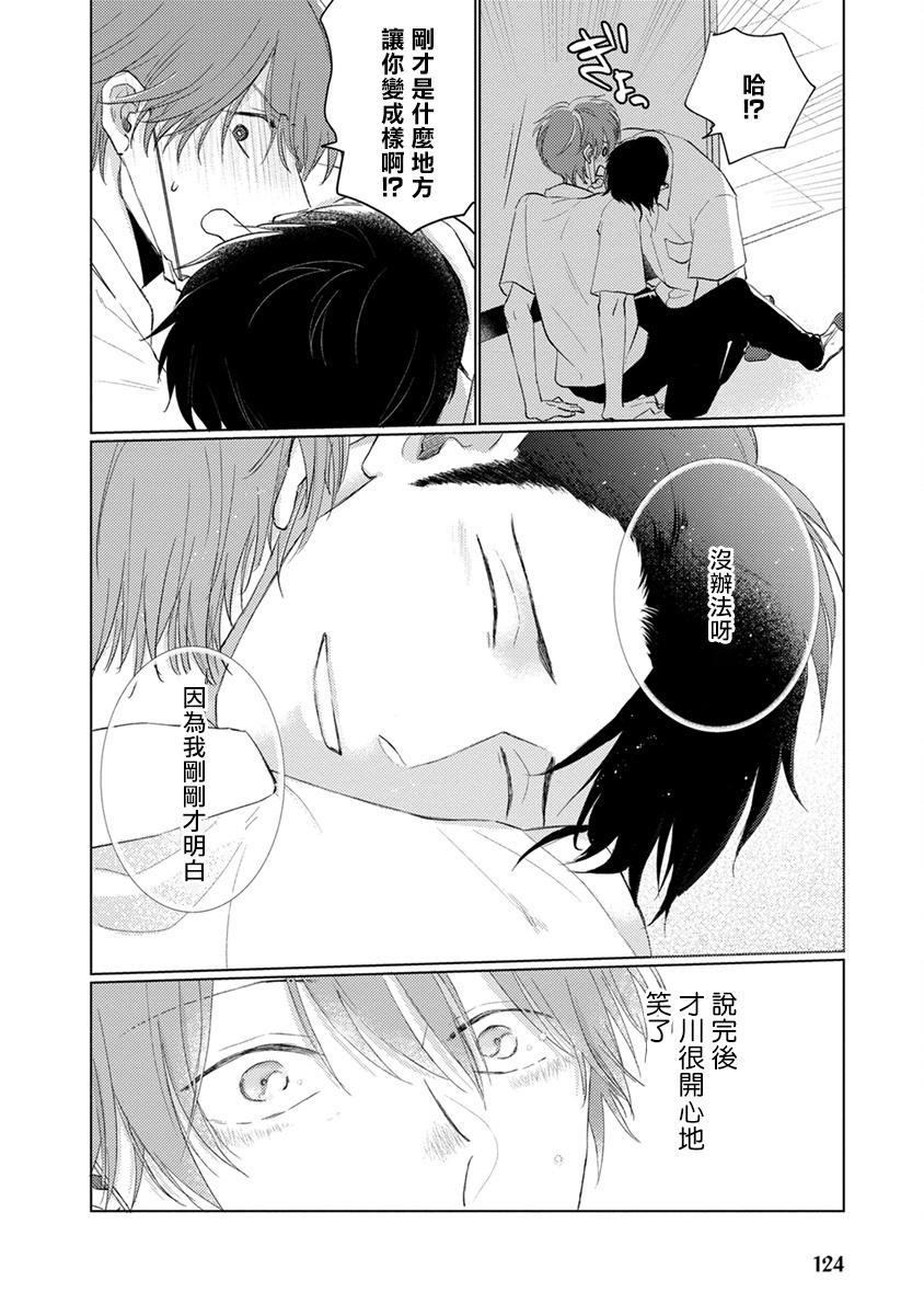 Mask Danshi wa Koishitakunai no ni   口罩男子明明不想谈恋爱 Ch. 1-9 133