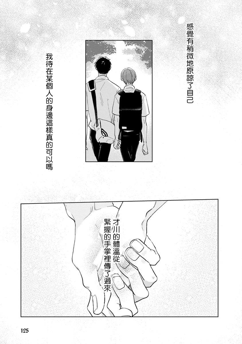 Mask Danshi wa Koishitakunai no ni   口罩男子明明不想谈恋爱 Ch. 1-9 134