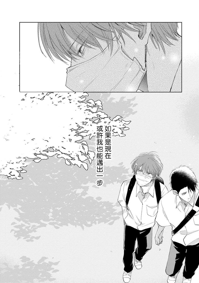 Mask Danshi wa Koishitakunai no ni   口罩男子明明不想谈恋爱 Ch. 1-9 135