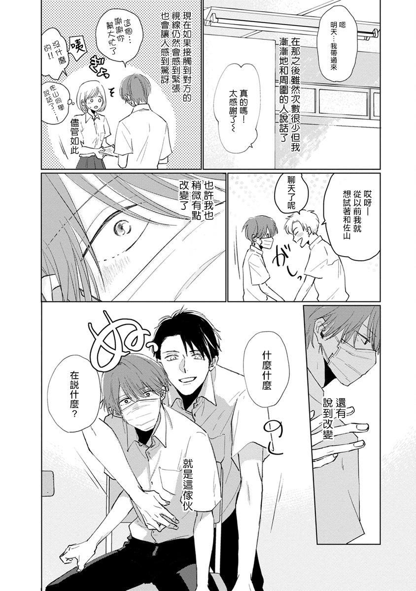 Mask Danshi wa Koishitakunai no ni   口罩男子明明不想谈恋爱 Ch. 1-9 138