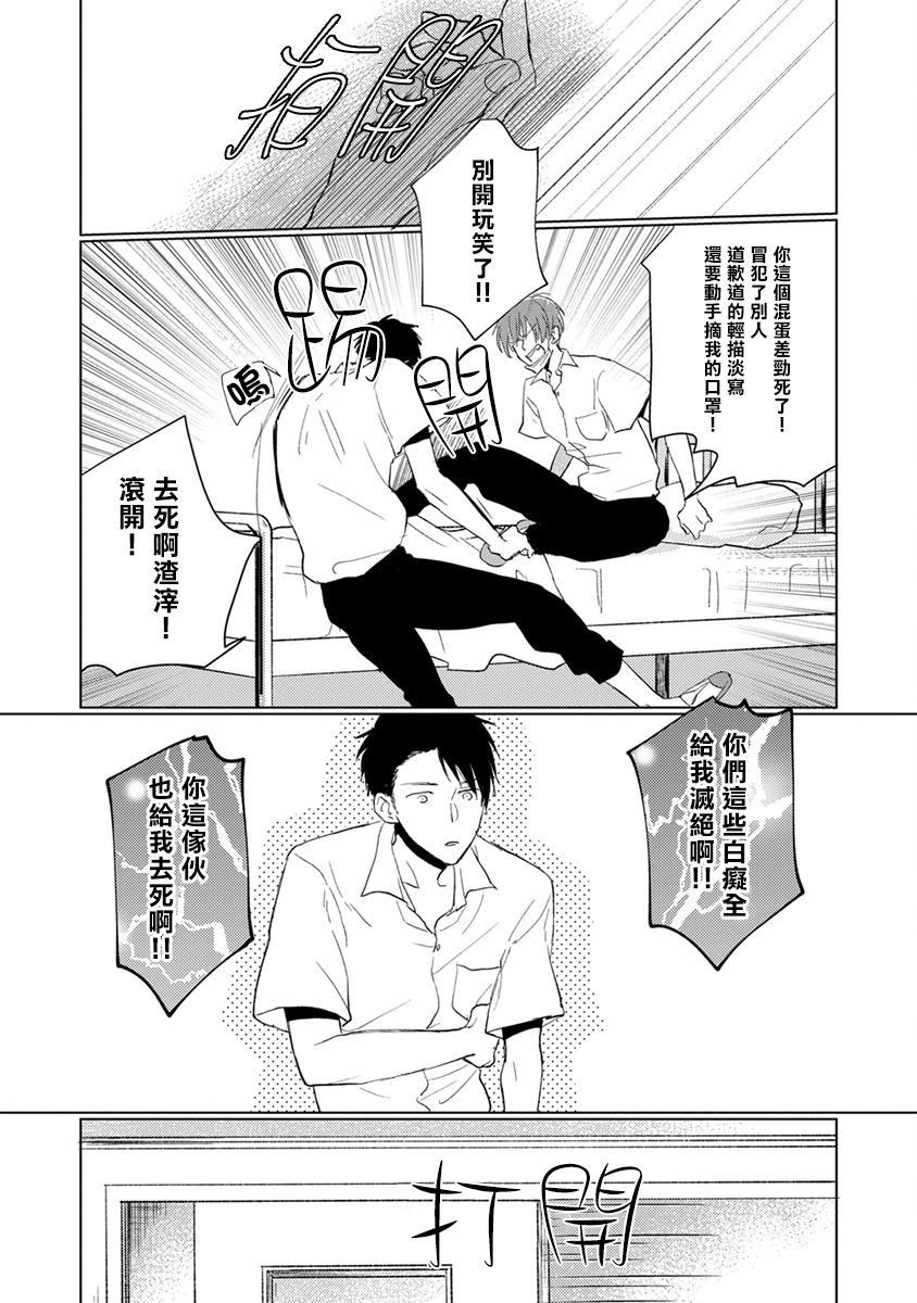 Mask Danshi wa Koishitakunai no ni   口罩男子明明不想谈恋爱 Ch. 1-9 13