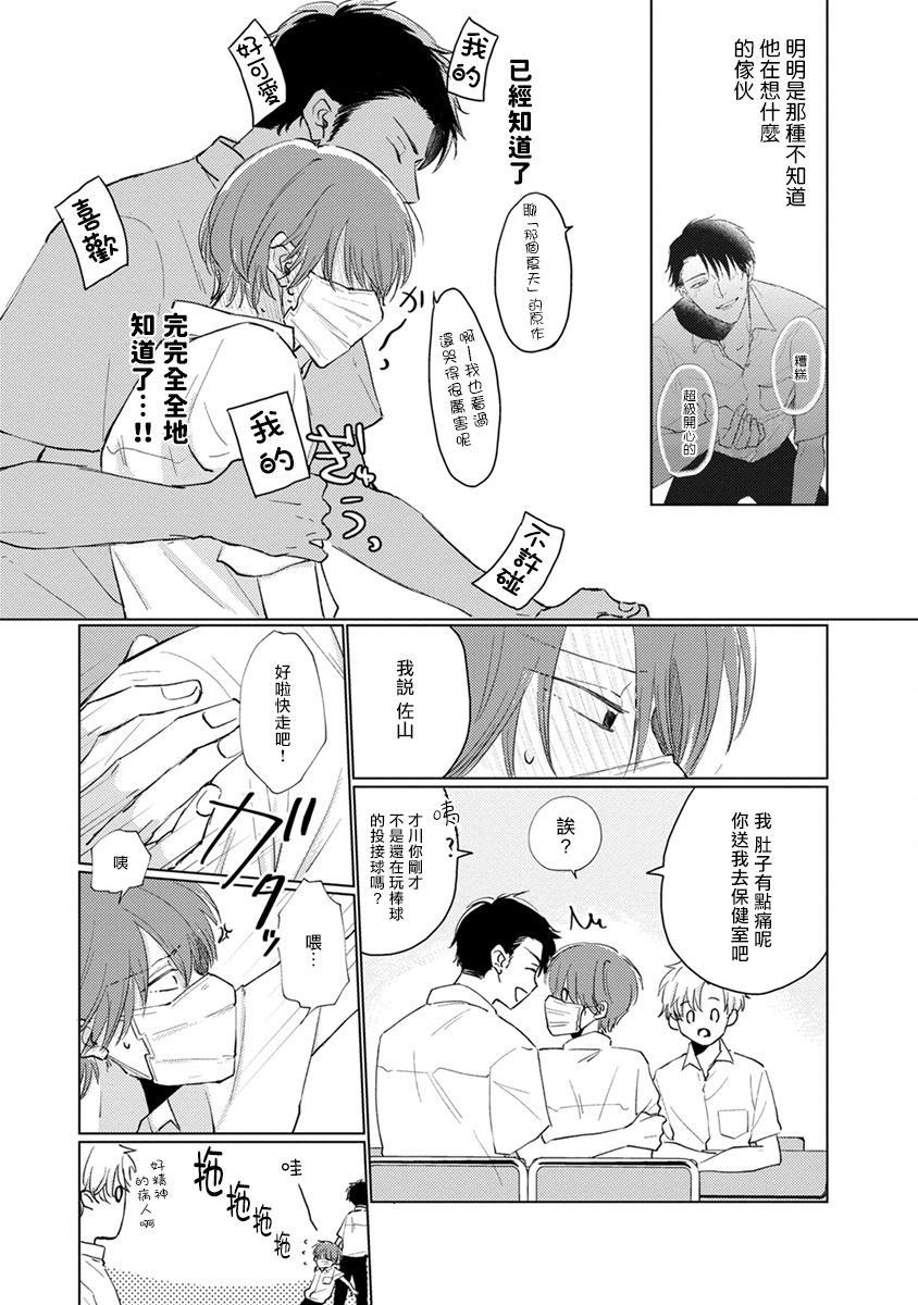 Mask Danshi wa Koishitakunai no ni   口罩男子明明不想谈恋爱 Ch. 1-9 139