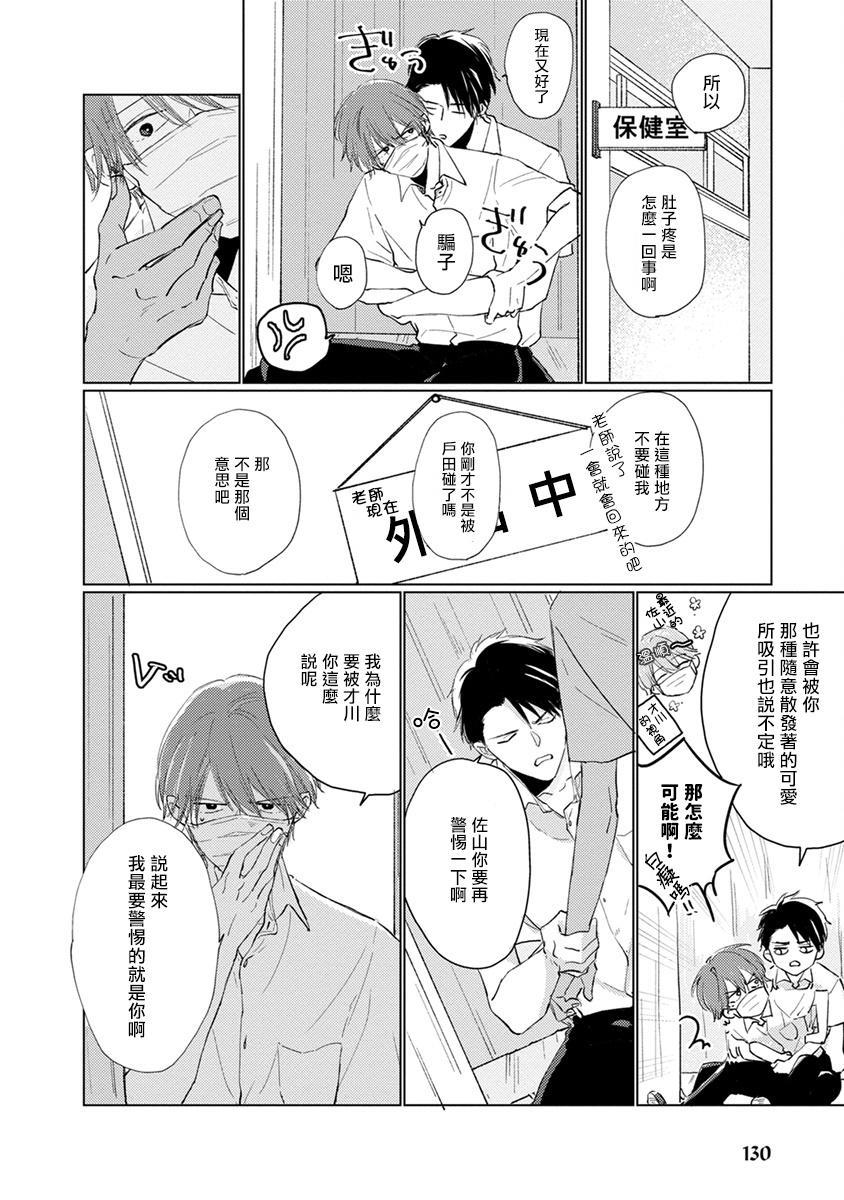 Mask Danshi wa Koishitakunai no ni   口罩男子明明不想谈恋爱 Ch. 1-9 140
