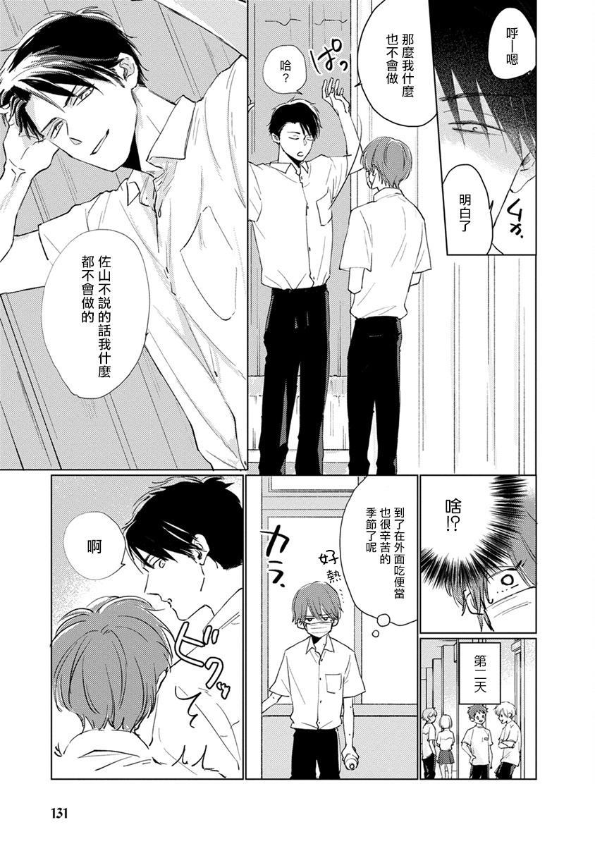 Mask Danshi wa Koishitakunai no ni   口罩男子明明不想谈恋爱 Ch. 1-9 141