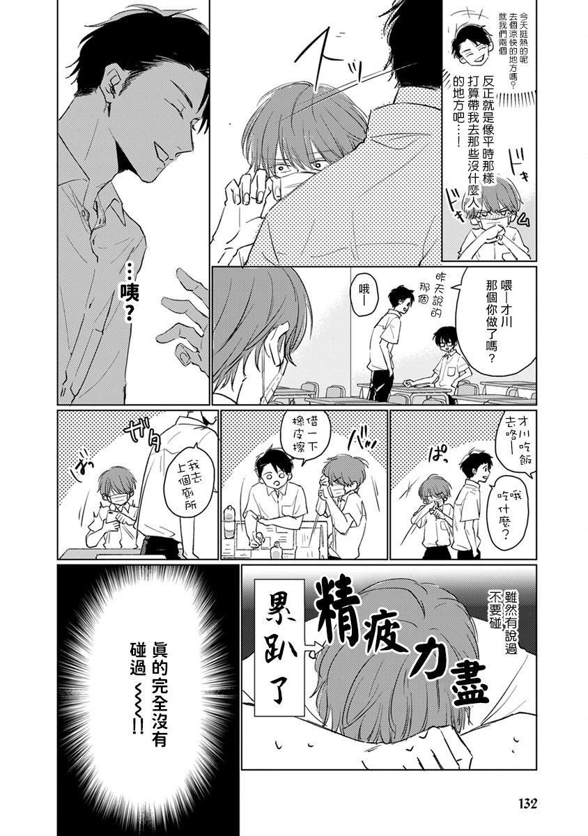 Mask Danshi wa Koishitakunai no ni   口罩男子明明不想谈恋爱 Ch. 1-9 142