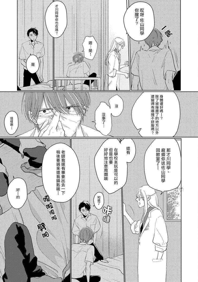 Mask Danshi wa Koishitakunai no ni   口罩男子明明不想谈恋爱 Ch. 1-9 14