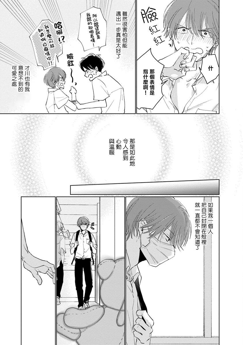 Mask Danshi wa Koishitakunai no ni   口罩男子明明不想谈恋爱 Ch. 1-9 153