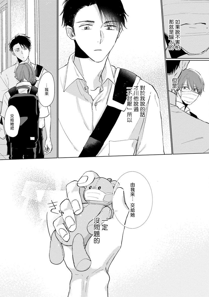 Mask Danshi wa Koishitakunai no ni   口罩男子明明不想谈恋爱 Ch. 1-9 155