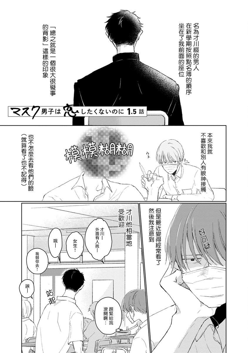 Mask Danshi wa Koishitakunai no ni   口罩男子明明不想谈恋爱 Ch. 1-9 16