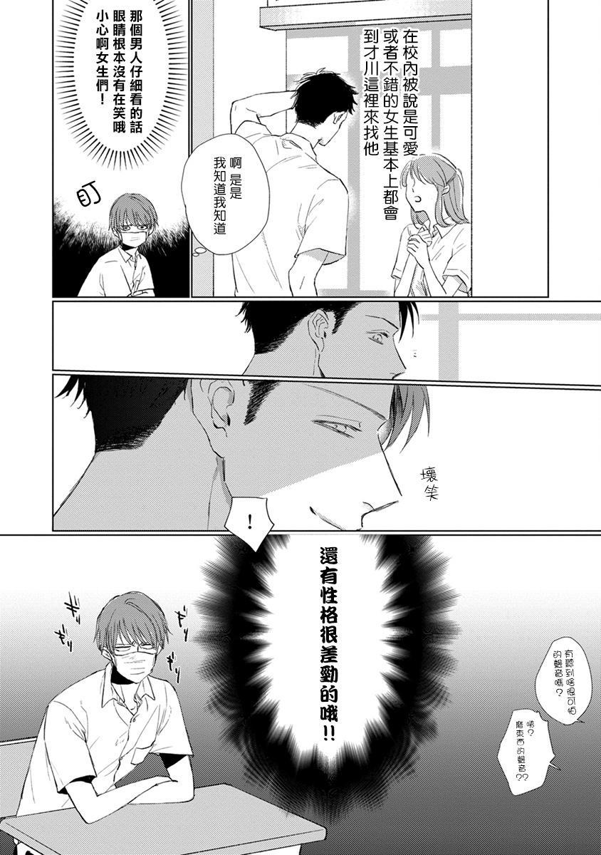 Mask Danshi wa Koishitakunai no ni   口罩男子明明不想谈恋爱 Ch. 1-9 17