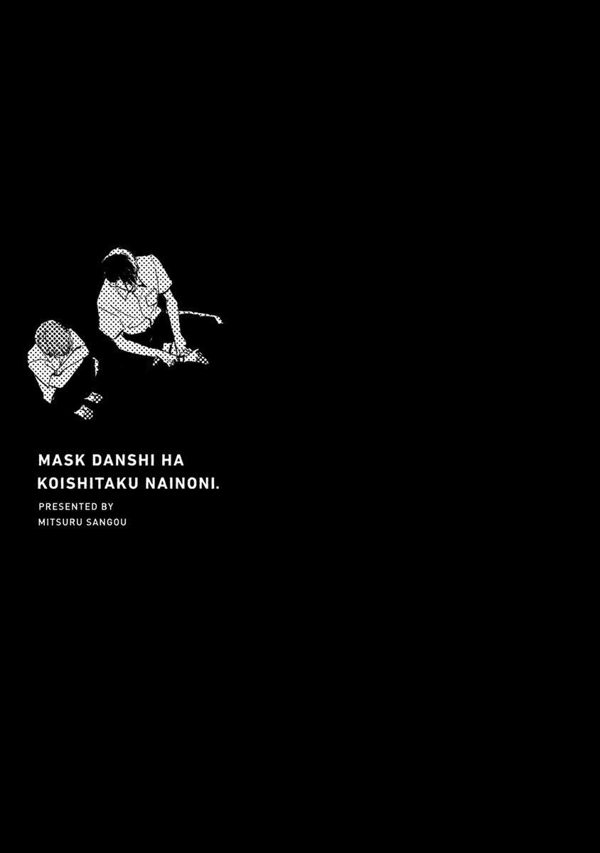 Mask Danshi wa Koishitakunai no ni   口罩男子明明不想谈恋爱 Ch. 1-9 18