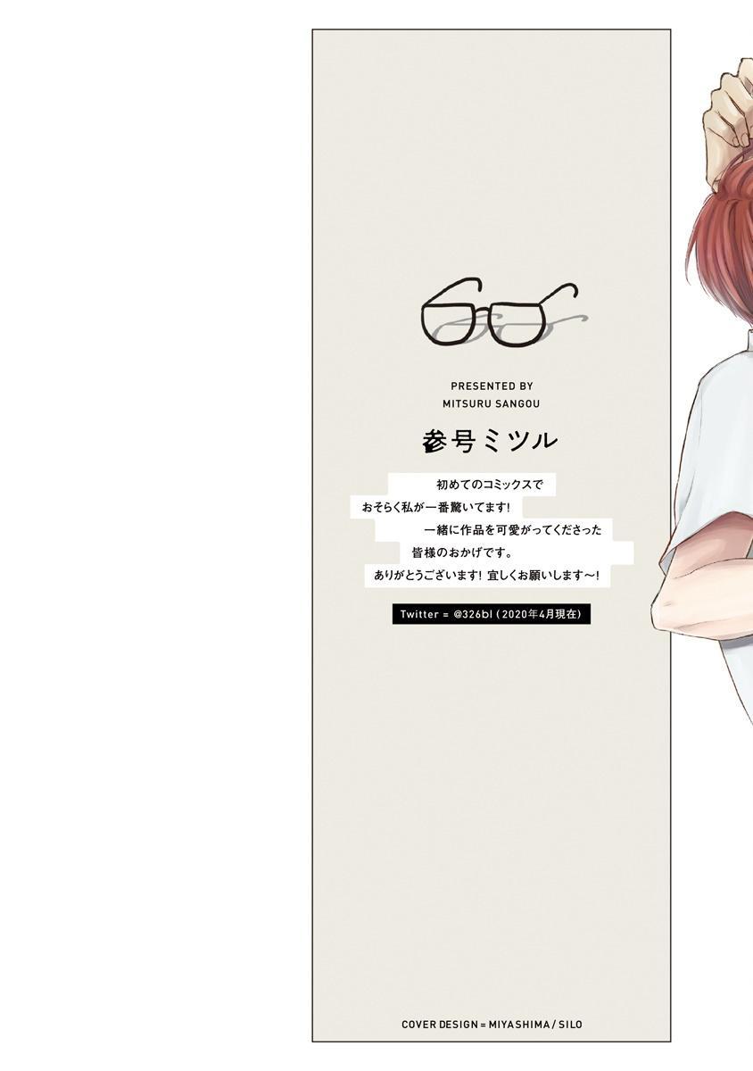 Mask Danshi wa Koishitakunai no ni   口罩男子明明不想谈恋爱 Ch. 1-9 1