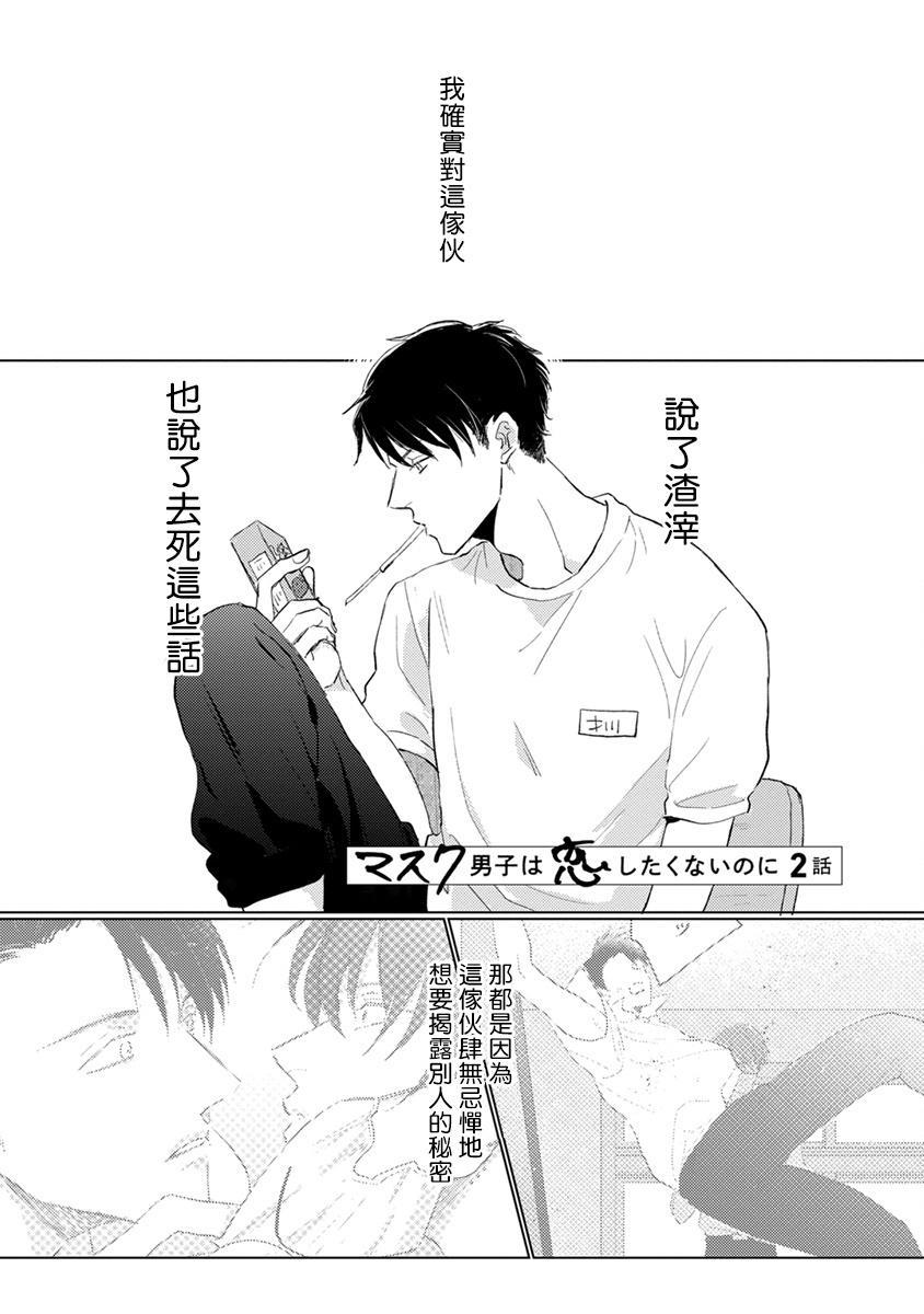 Mask Danshi wa Koishitakunai no ni   口罩男子明明不想谈恋爱 Ch. 1-9 21