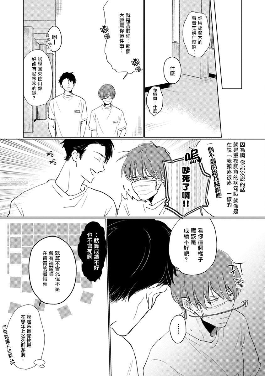 Mask Danshi wa Koishitakunai no ni   口罩男子明明不想谈恋爱 Ch. 1-9 23