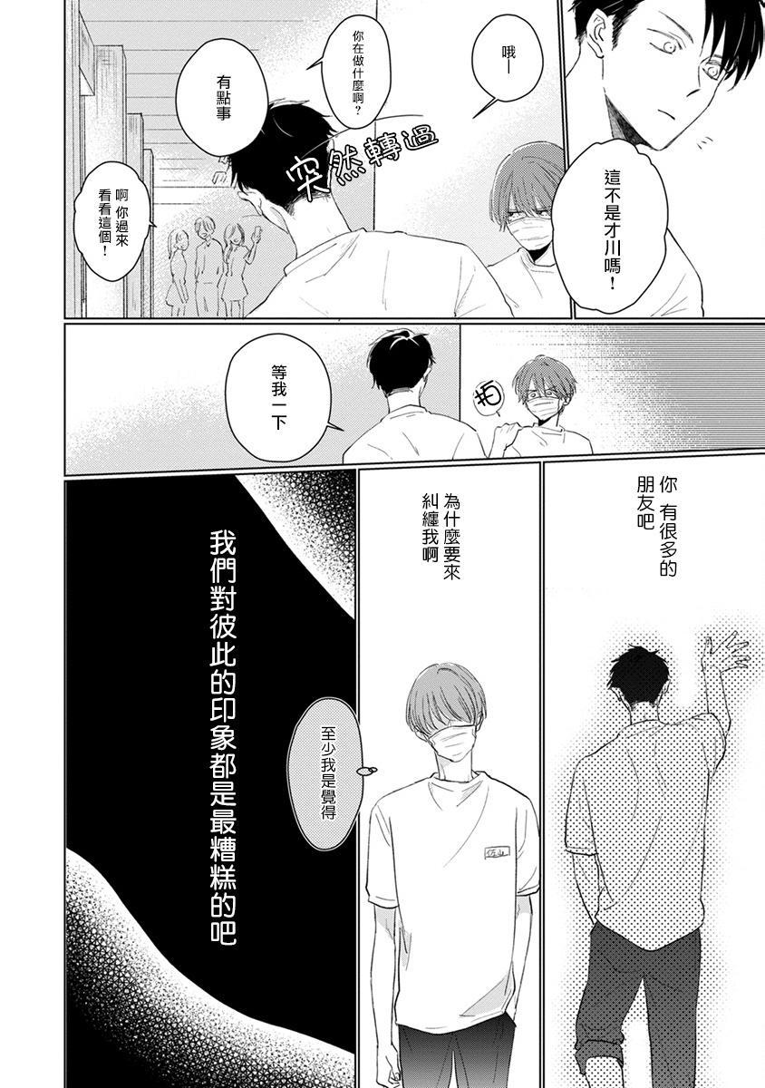 Mask Danshi wa Koishitakunai no ni   口罩男子明明不想谈恋爱 Ch. 1-9 24