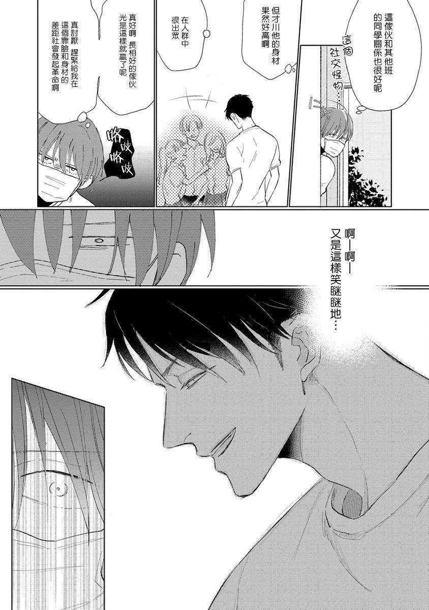 Mask Danshi wa Koishitakunai no ni   口罩男子明明不想谈恋爱 Ch. 1-9 25