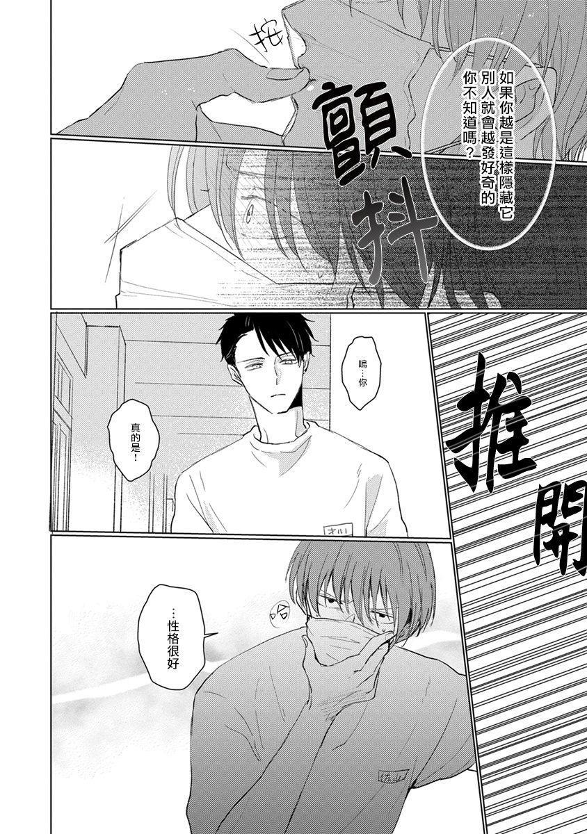 Mask Danshi wa Koishitakunai no ni   口罩男子明明不想谈恋爱 Ch. 1-9 28