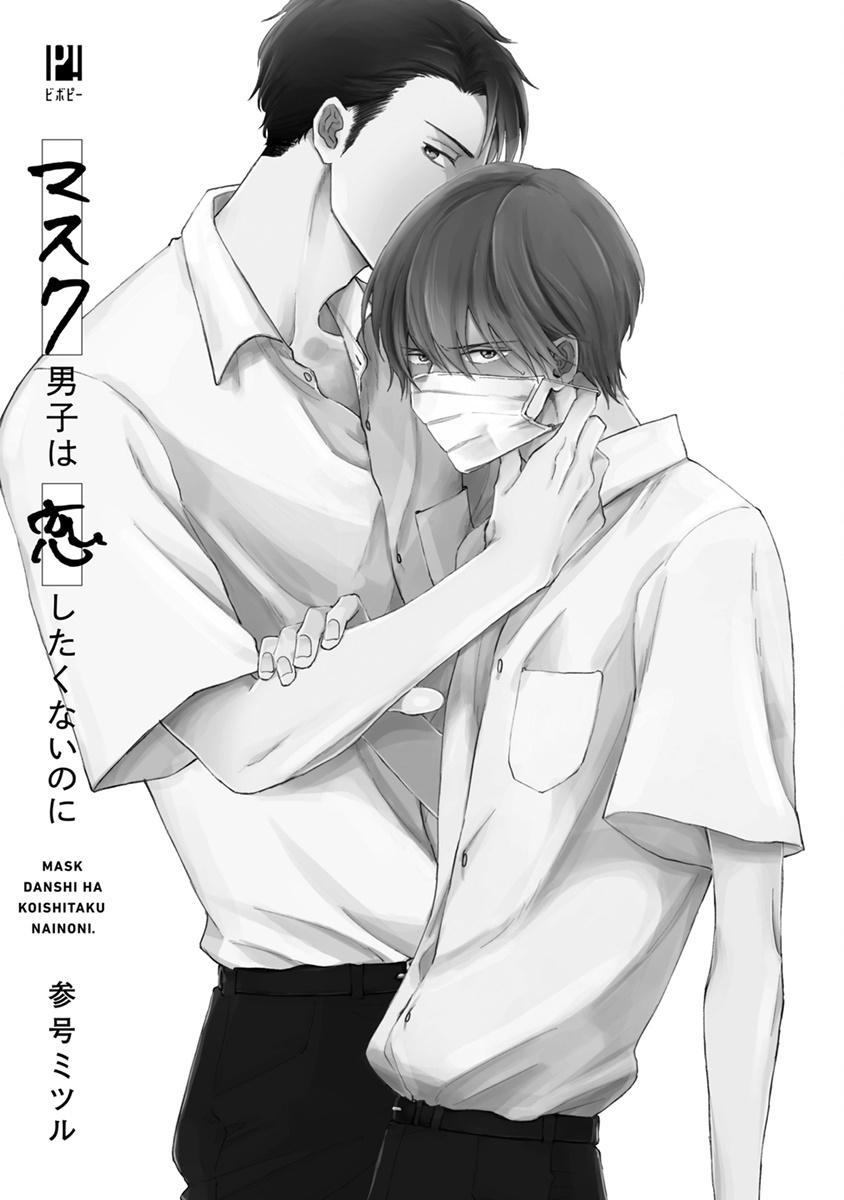 Mask Danshi wa Koishitakunai no ni   口罩男子明明不想谈恋爱 Ch. 1-9 2