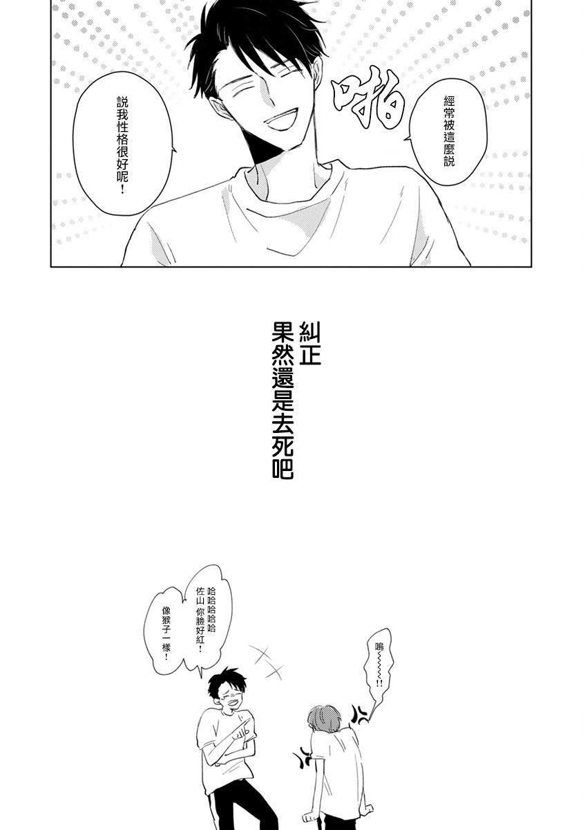 Mask Danshi wa Koishitakunai no ni   口罩男子明明不想谈恋爱 Ch. 1-9 29