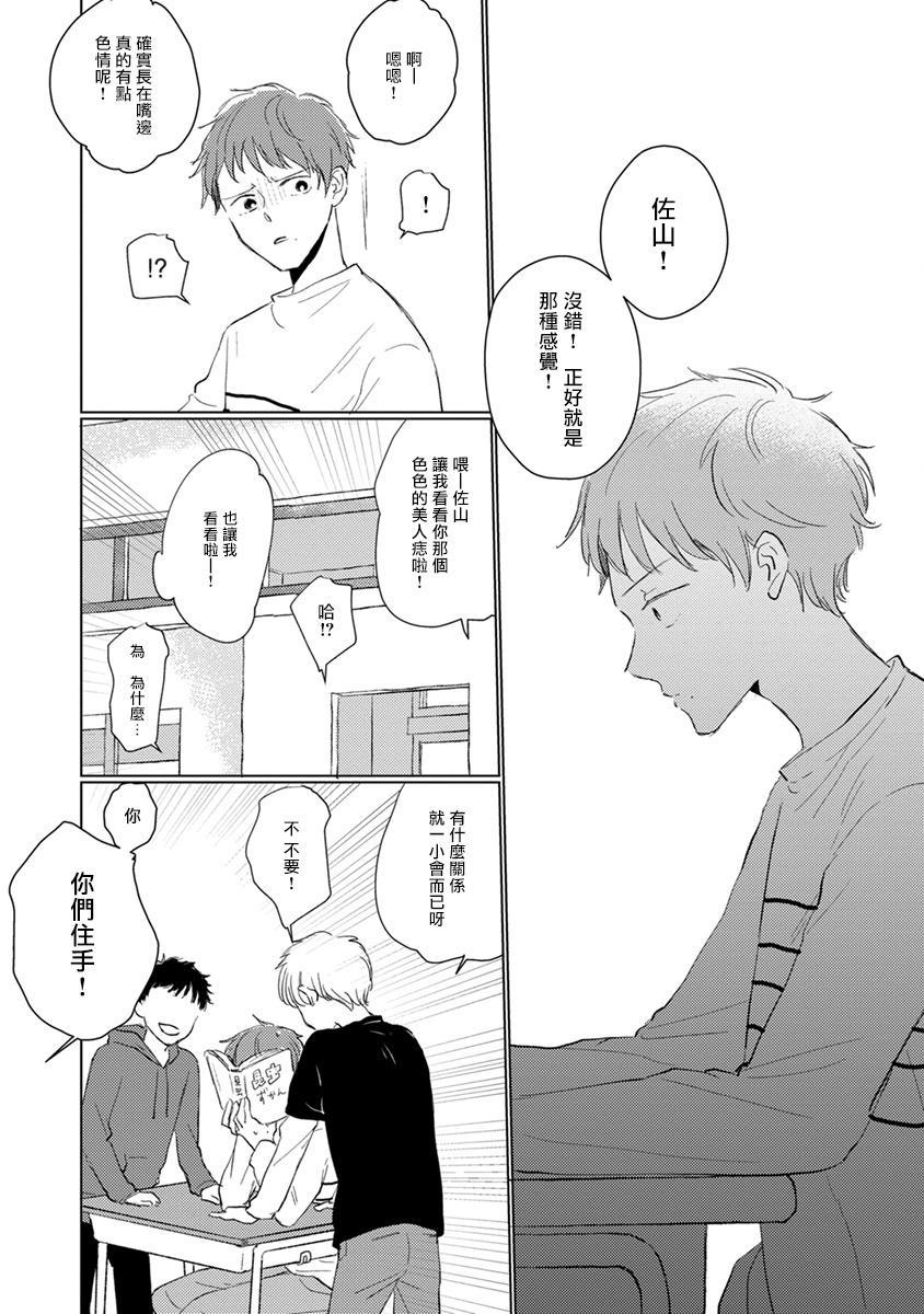 Mask Danshi wa Koishitakunai no ni   口罩男子明明不想谈恋爱 Ch. 1-9 33