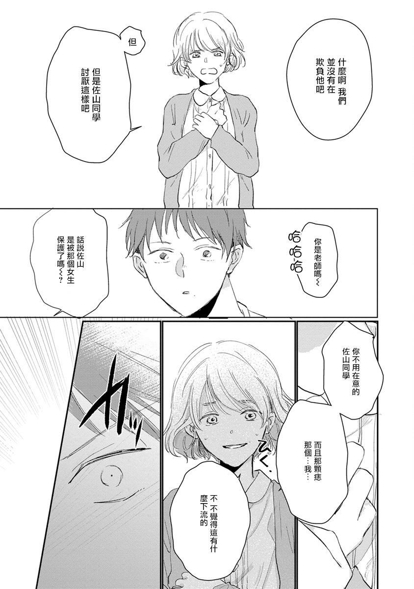 Mask Danshi wa Koishitakunai no ni   口罩男子明明不想谈恋爱 Ch. 1-9 34