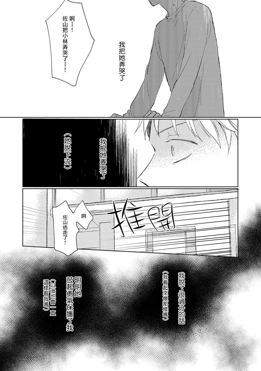 Mask Danshi wa Koishitakunai no ni   口罩男子明明不想谈恋爱 Ch. 1-9 36