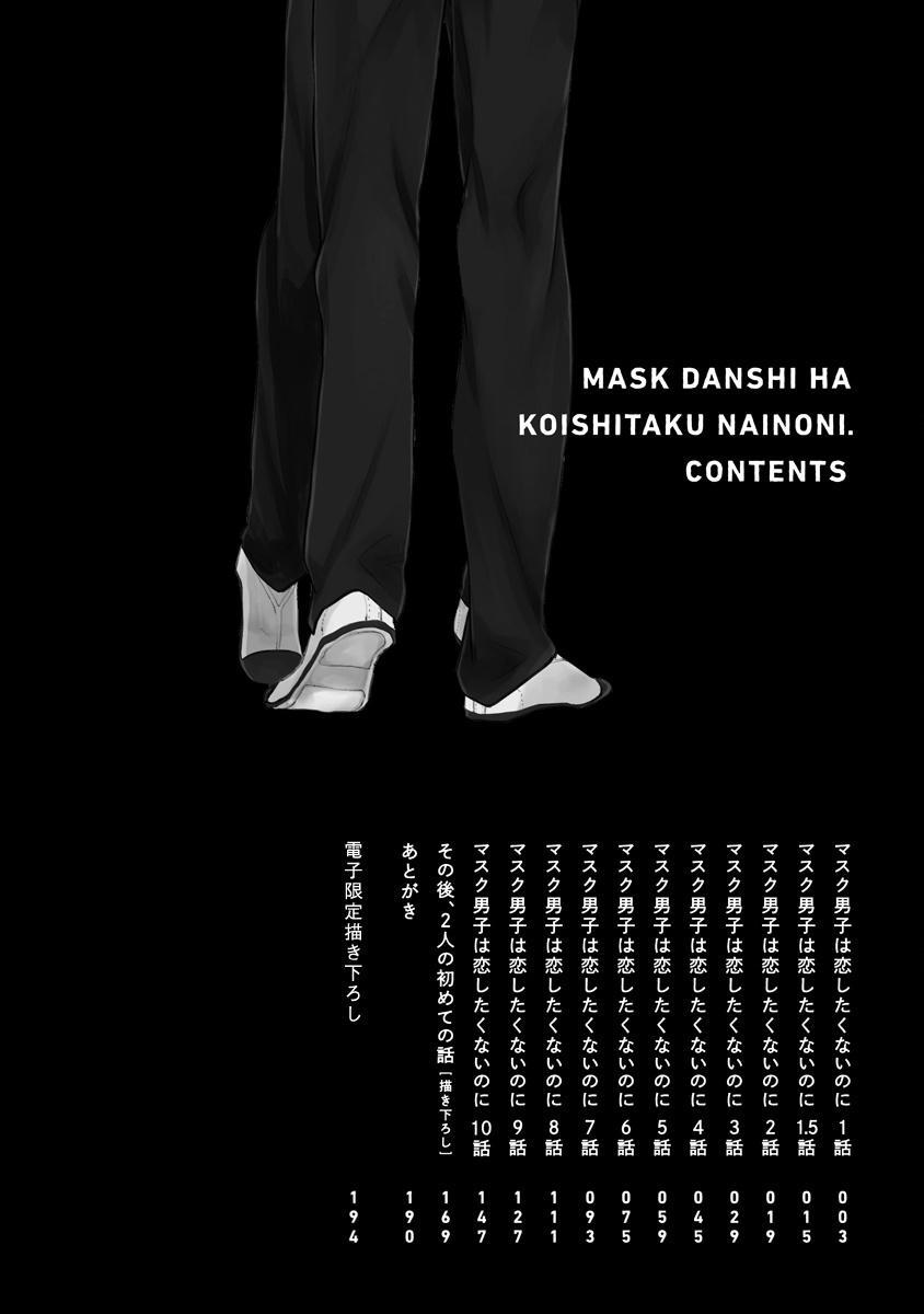 Mask Danshi wa Koishitakunai no ni   口罩男子明明不想谈恋爱 Ch. 1-9 3