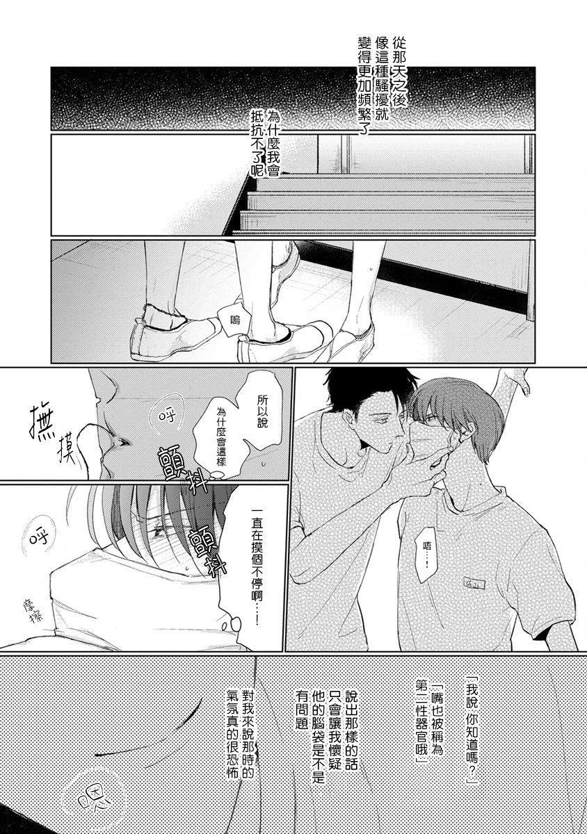 Mask Danshi wa Koishitakunai no ni   口罩男子明明不想谈恋爱 Ch. 1-9 41