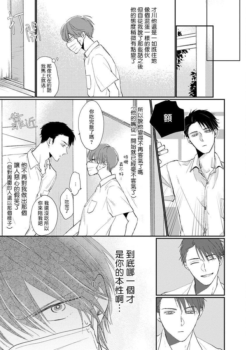 Mask Danshi wa Koishitakunai no ni   口罩男子明明不想谈恋爱 Ch. 1-9 42