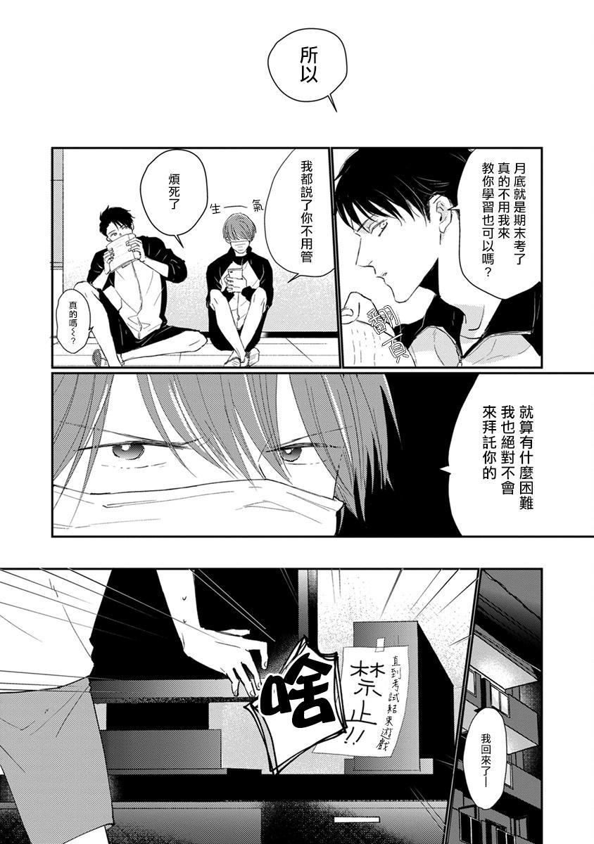 Mask Danshi wa Koishitakunai no ni   口罩男子明明不想谈恋爱 Ch. 1-9 43