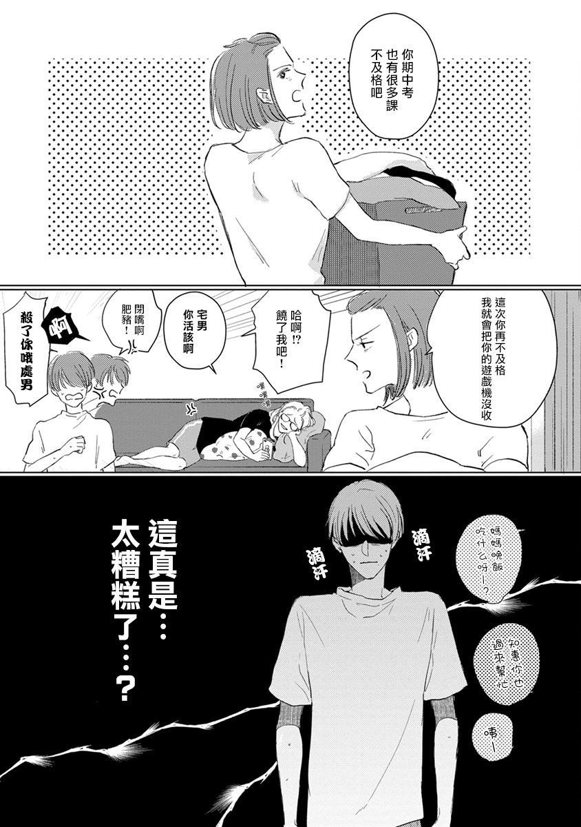 Mask Danshi wa Koishitakunai no ni   口罩男子明明不想谈恋爱 Ch. 1-9 44