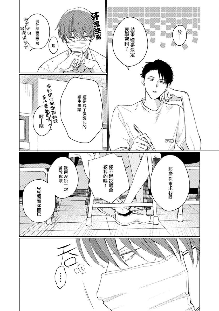 Mask Danshi wa Koishitakunai no ni   口罩男子明明不想谈恋爱 Ch. 1-9 45