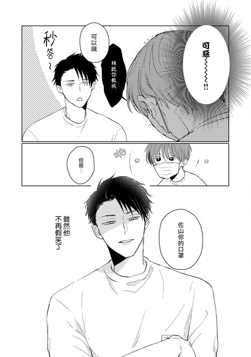Mask Danshi wa Koishitakunai no ni   口罩男子明明不想谈恋爱 Ch. 1-9 46