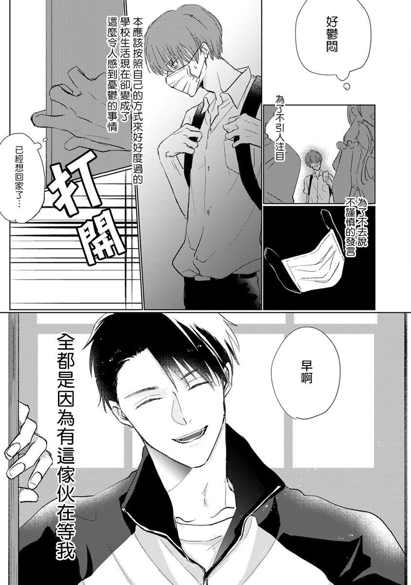 Mask Danshi wa Koishitakunai no ni   口罩男子明明不想谈恋爱 Ch. 1-9 4