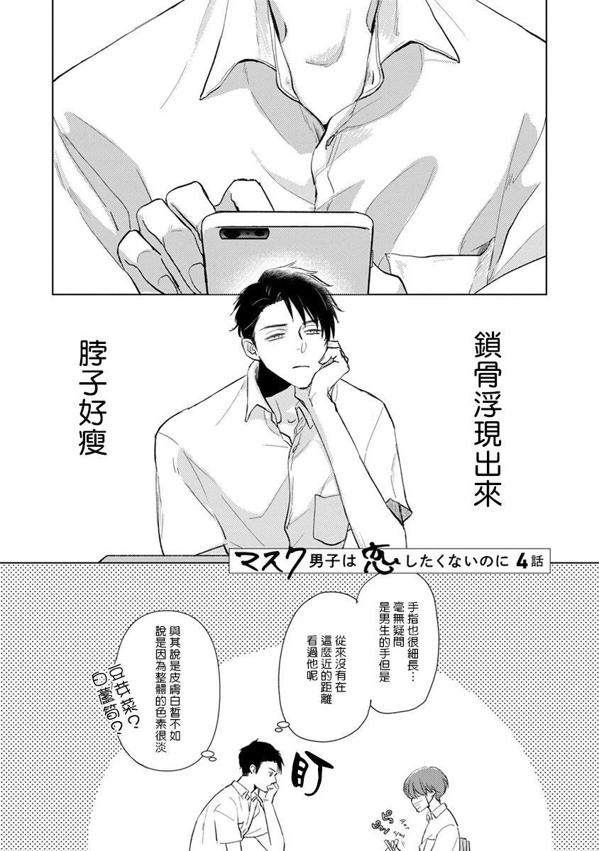 Mask Danshi wa Koishitakunai no ni   口罩男子明明不想谈恋爱 Ch. 1-9 49