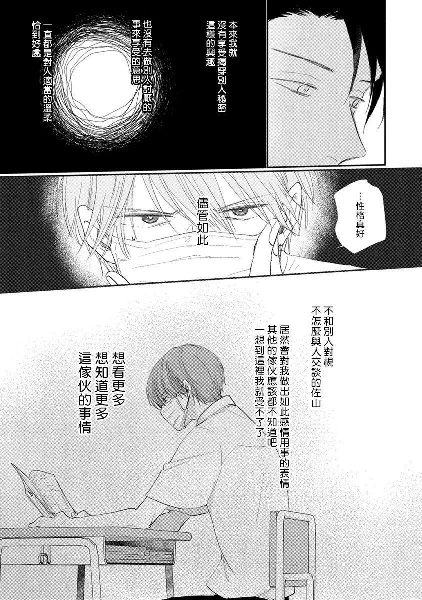 Mask Danshi wa Koishitakunai no ni   口罩男子明明不想谈恋爱 Ch. 1-9 51