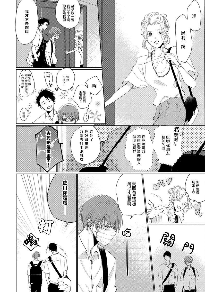 Mask Danshi wa Koishitakunai no ni   口罩男子明明不想谈恋爱 Ch. 1-9 54