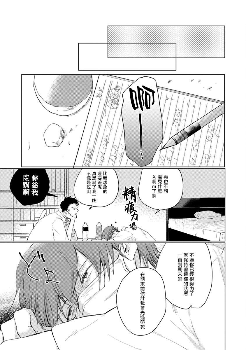 Mask Danshi wa Koishitakunai no ni   口罩男子明明不想谈恋爱 Ch. 1-9 55