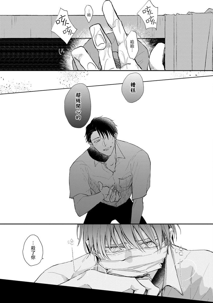 Mask Danshi wa Koishitakunai no ni   口罩男子明明不想谈恋爱 Ch. 1-9 61