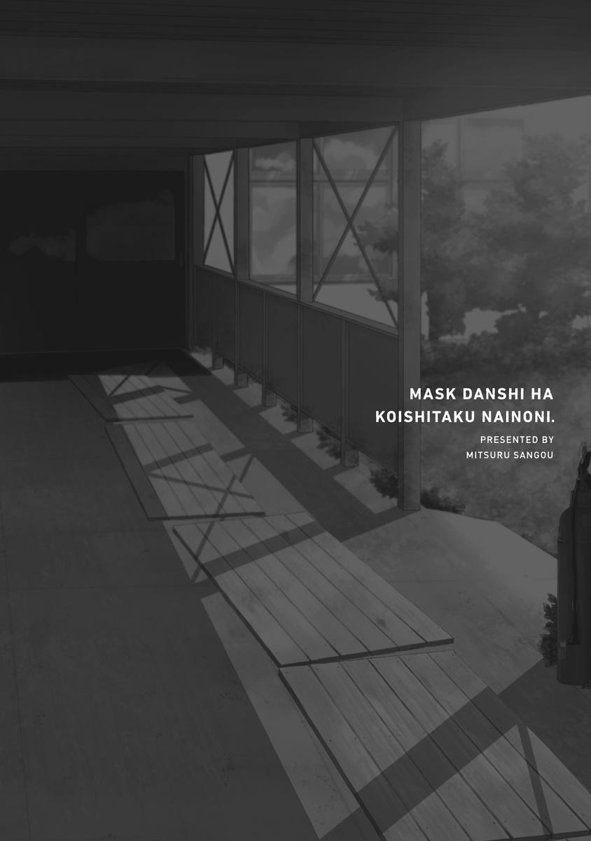 Mask Danshi wa Koishitakunai no ni   口罩男子明明不想谈恋爱 Ch. 1-9 63